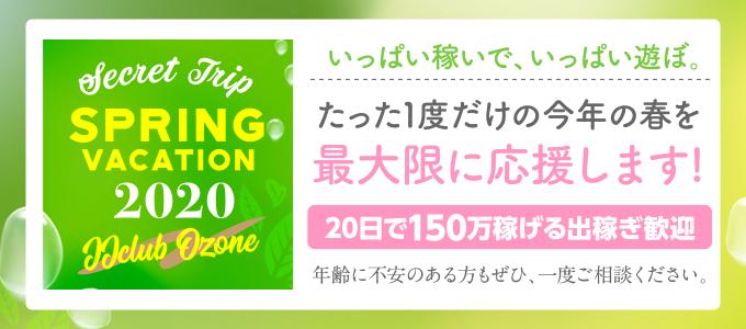 JJクラブ 大曽根 - 北区・大曽根/風俗求人【いちごナビ】で高 ...
