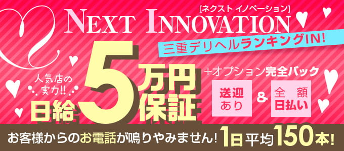 NEXT INNOVATION四日市