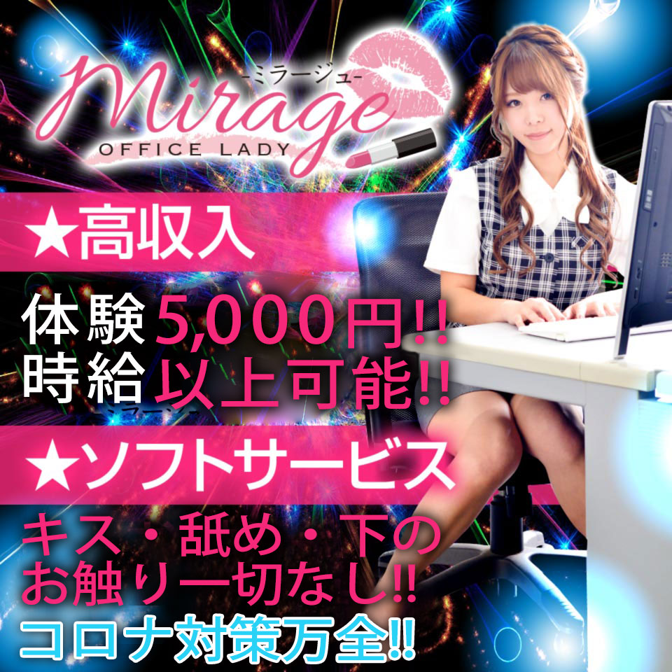 OFFICE LADY mirage(ミラージュ)