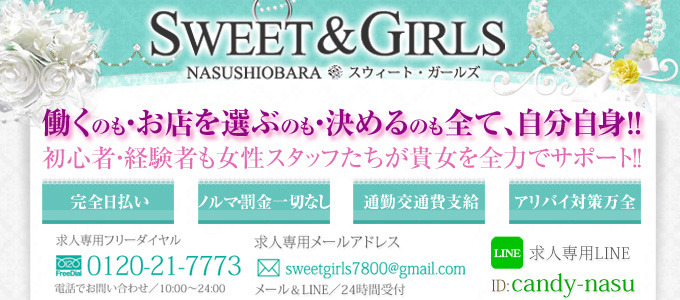 SWEETGIRLS