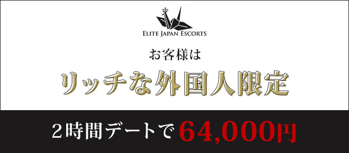 ELITE JAPAN ESCORTS