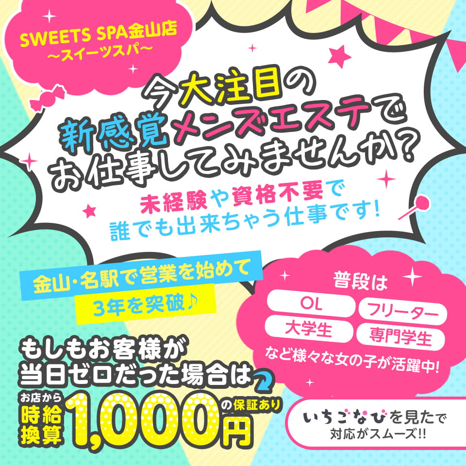 SWEETS SPA金山店〜スイーツスパ