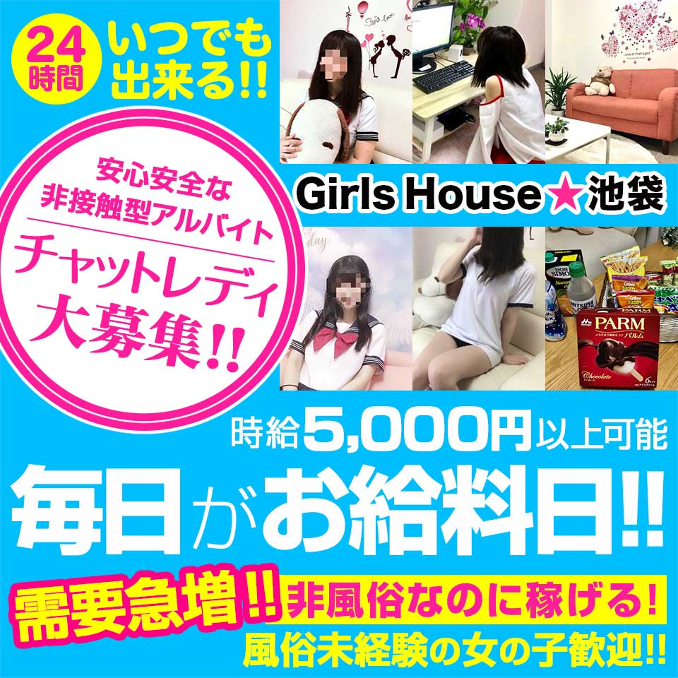 Girls House★池袋
