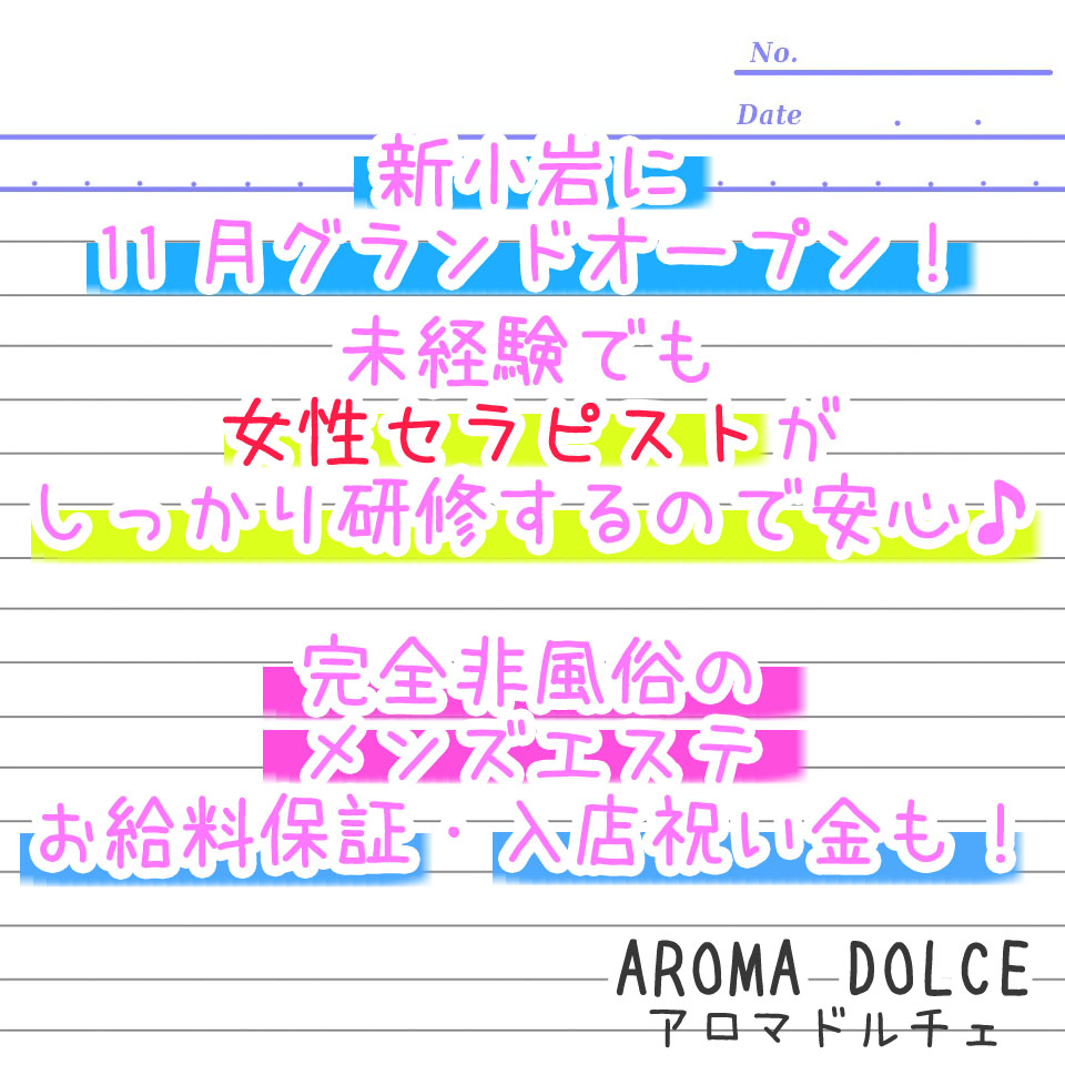 AROMA DOLCE