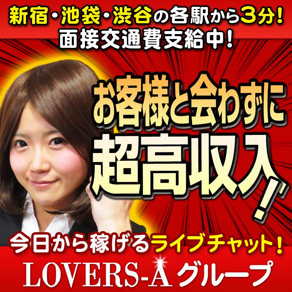 LOVERS-Aグループ