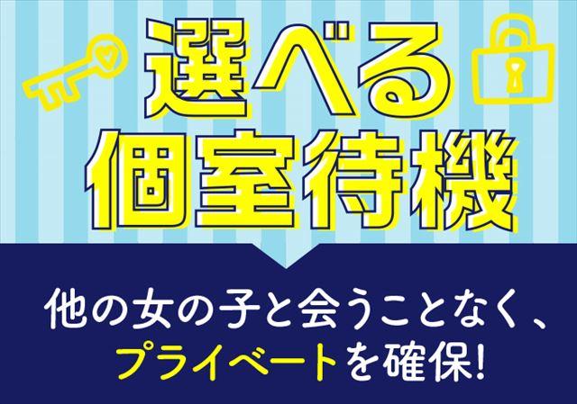 JJクラブ 大曽根 - 大曽根/風俗求人【いちごナビ】