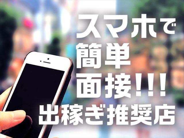 JJクラブ 大曽根 - 大曽根/ファッションヘルス・風俗求人 ...
