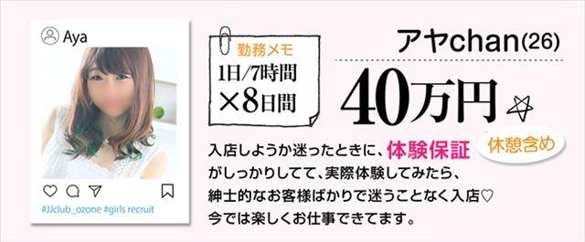 JJクラブ 大曽根 - 大曽根/風俗求人【いちごナビ】で高収入バイト