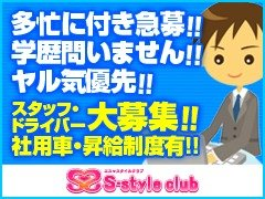 S-styleclub エススタイルクラブ - 仙台の男性求人